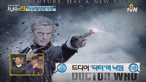 50년 덕질 끝에, 12대 ′닥터 후′가 된 배우! [프리한19] 37회 20170117