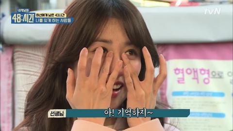 박하선의 괴롭힘 당했던 학창시절 ′내 사람들′ [tvN <내게 남은 48시간>] 6회 20170104 이미지