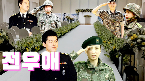 '전우애 넘치는' 류수영♥박하선 결혼식 현장 [본격연예 한밤] 8회 20170124 이미지