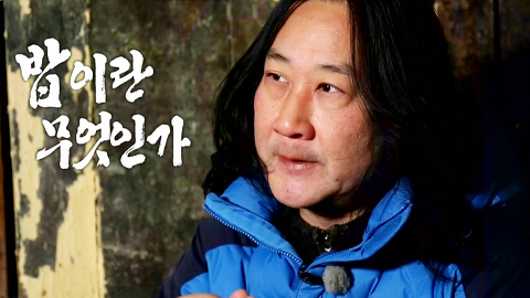 김도균, 가장 특이한 불청 멤버는 '강수지' [불타는 청춘] 91회 20170117 이미지