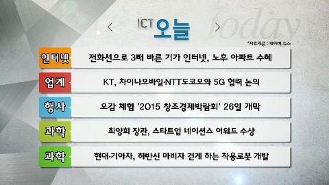 최양희 장관, 스타트업 네이션스 어워드 수상_11월 24일(화)