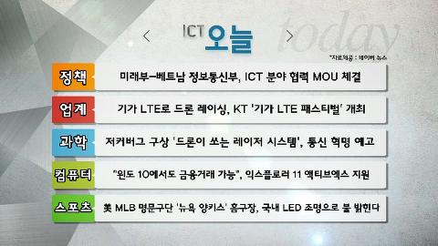 미래부-베트남 정보통신부,ICT 분야 협력 MOU 체결_7월06일(월)