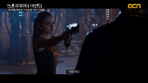 No.1 WEEKEND 영화 [주피터어센딩] 1/28 (토) 밤 10시 OCN TV최초