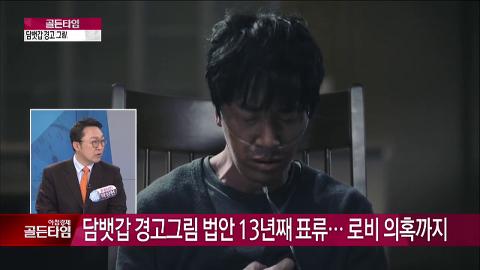 담뱃갑 경고 그림 의무화 무산, 로비 의혹까지 [골든타임]  20150304 149회 채널A