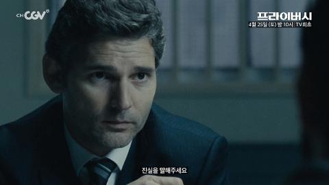 SAT10PM [프라이버시] 4/25 (토) 밤 10시 | 채널CGV TV최초