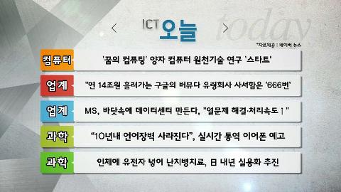 '10년내 언어장벽 사라진다', 실시간 통역 이어폰 예고_2월 2일(화)