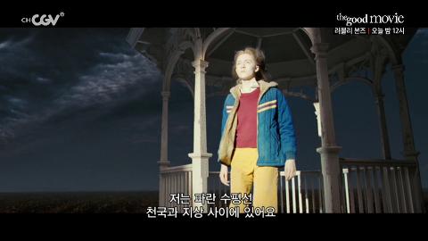 [러블리 본즈] the good movie 1분 영상
