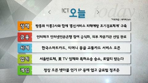 한국스마트카드, 티머니 몽골 교통카드 서비스 오픈_7월27일(월)