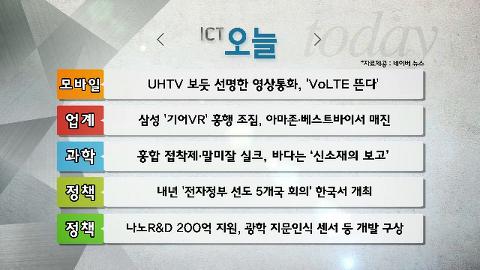 삼성 '기어VR' 흥행 조짐, 아마존.베스트바이서 매진_11월 23일(월)