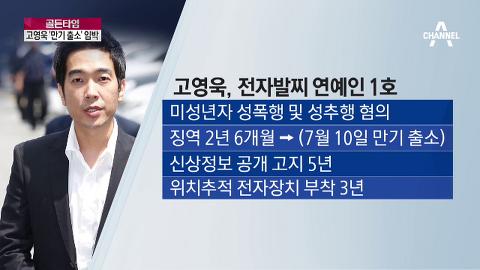 고영욱 '만기 출소' 임박, 3년 동안 '전자발찌' [골든타임] 20150707 238회 채널A