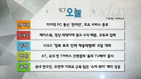 마지막 PC 통신 '천리안', 주요 서비스 종료_7월 2일(목)