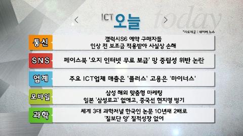 주요 ICT업체 매출은 플러스?!_4월 20일(월)
