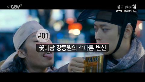 한국영화의 힘 [전우치] 일요일 밤10시 채널CGV 방영!