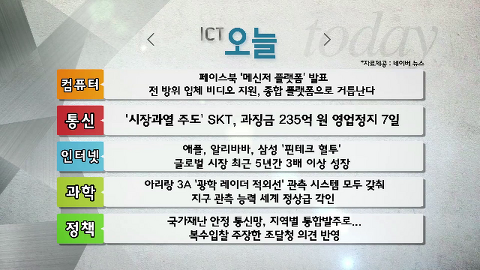 애플, 알리바바 삼성'핀테크 혈투'_3월 27일(금)