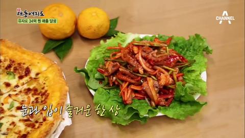 집 나간 입맛 찾아주는 '유자 음식' 맛에 취해 [신대동여지도] 20150425 86회 채널A