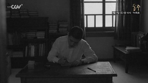 [SAT10PM : 동주] 1/7 (토) 밤 10시 채널CGV