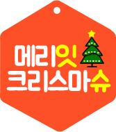 메리잇 크리스마슈